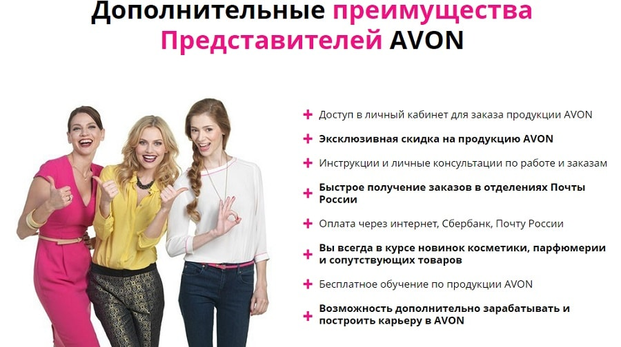 преимущества для представителей Avon