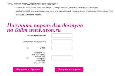 Форма изменения пароля на сайте Avon