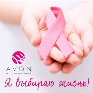 я выбираю жизнь розовая леночка Avon