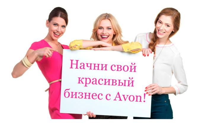 начни красивый бизнес с Avon