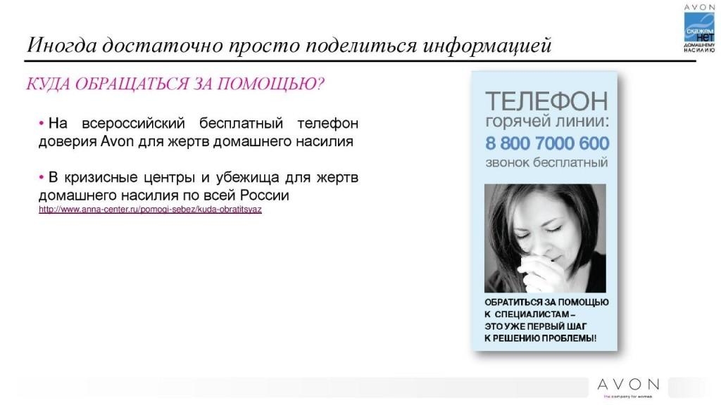 телефон доверия пострадавшим от домашнего насилия