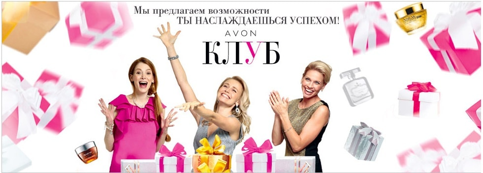 Avon клуб варианты подарков