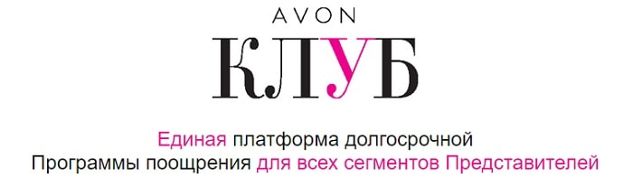 Avon клуб