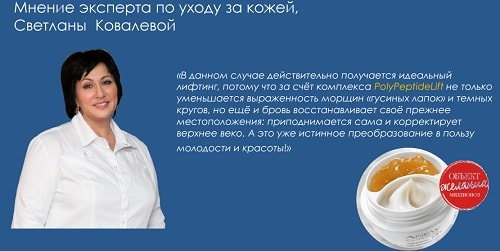 система вокруг глаз anew мнение Светланы Ковалевой