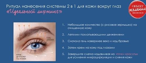правила нанесения системы вокруг глаз anew