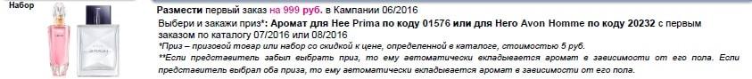 priz-novichku-