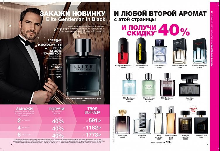 акция на ароматы в 15 каталоге 2017