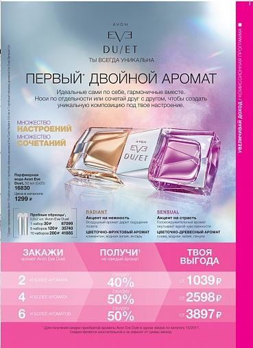 акция на ароматы 40% скидка в 15 каталоге 2017