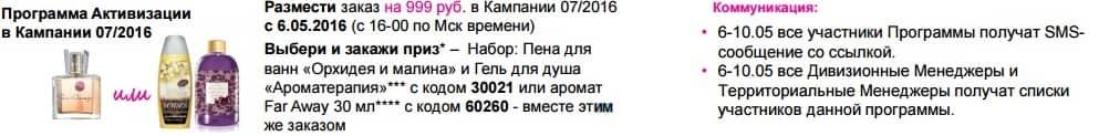 активизация 7 каталог эйвон