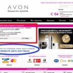 Как сделать заказ эйвон по интернету украина кора косметика купить в аптеке