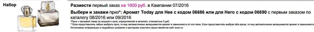 приз новичку 7 каталог эйвон