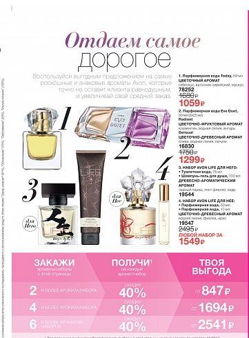 40% скидка на ароматы Эйвон 16 каталог 2017