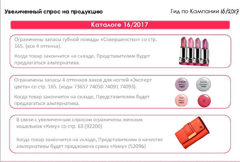 увеличенный спрос на продукцию в 16 каталоге 2017