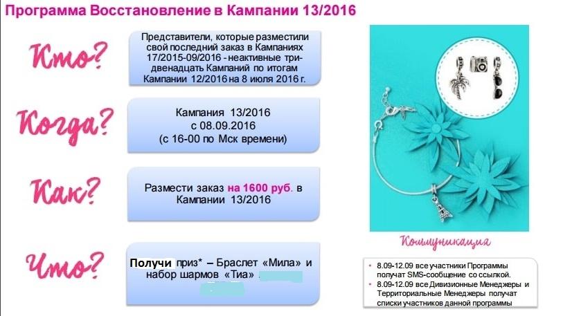 vosstanovlenie-avon-katalog-13-2016