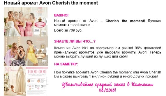 новинка Эйвон Cherish the moment