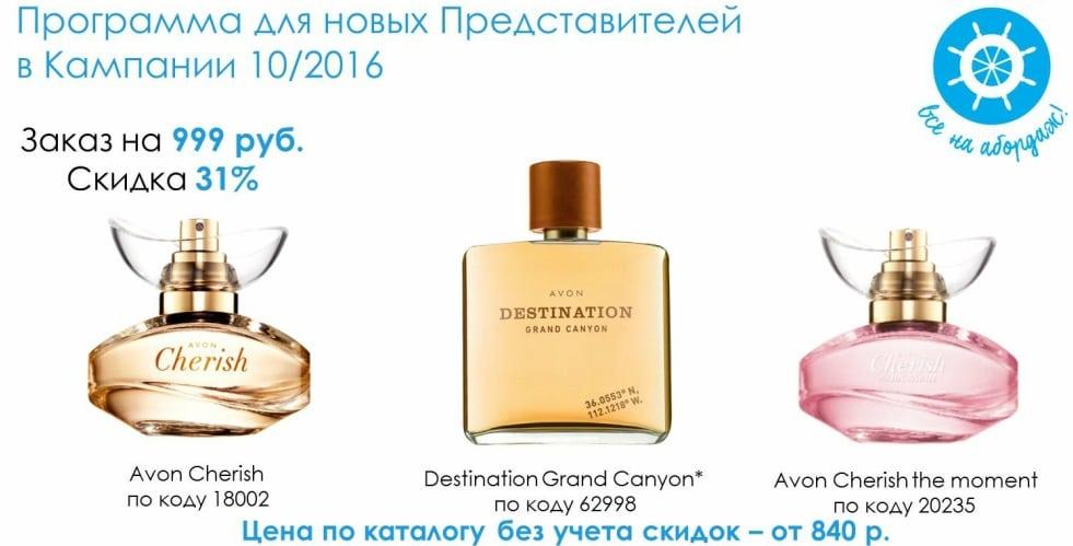 подарок новому представителю Эйвон 10/2016