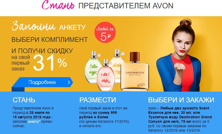 Подарок новичкам Эйвон за регистрацию 11 каталог 2016