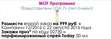mof-ekspert-avon-12-2016