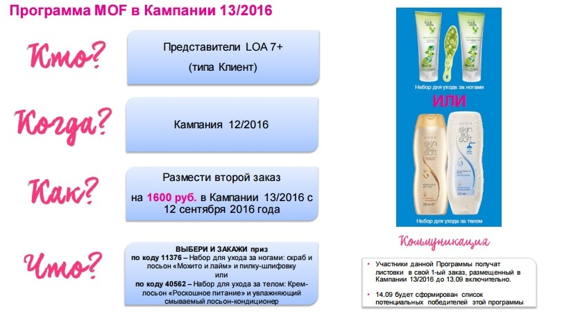 mof-avon-katalog-15-2016