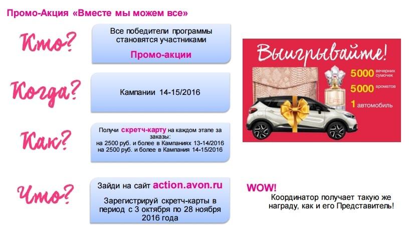 promo-akciya-avon 13-2016