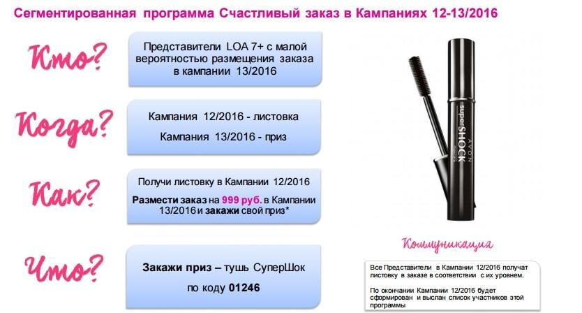schastlivii-zakaz-avon-katalog-15-2016