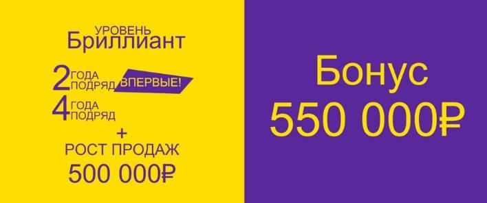 звездный клуб avon бонус 550000 2016