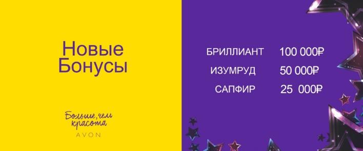 звездный клуб бонусы 2016-2017