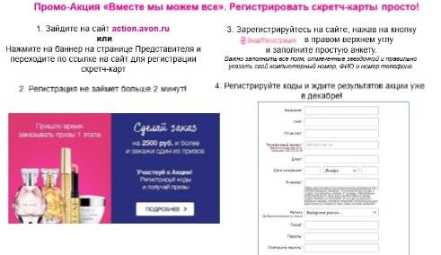 Зарегистрируй стрейч-карту