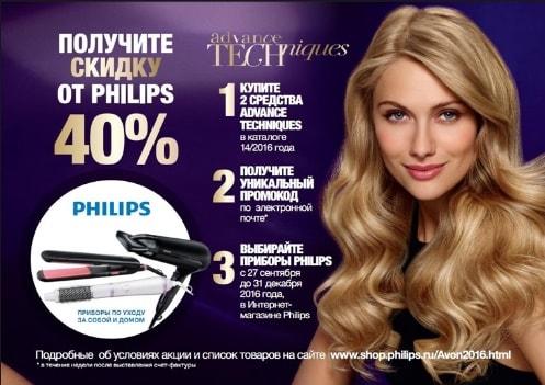 скидка Philips от avon