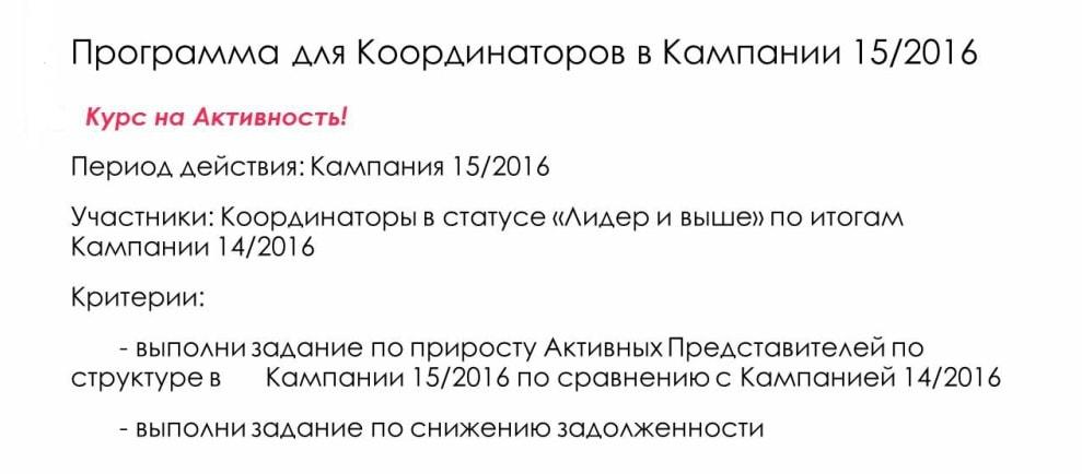 программа для координаторов в 15 каталоге 2016
