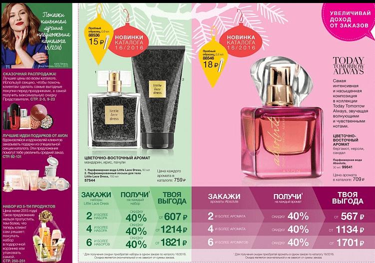 акция на парфюм avon в 16 каталоге 2016
