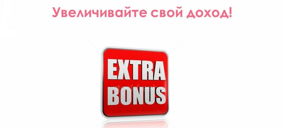 экстра бонусы программы зимний форсаж 16-17/2016