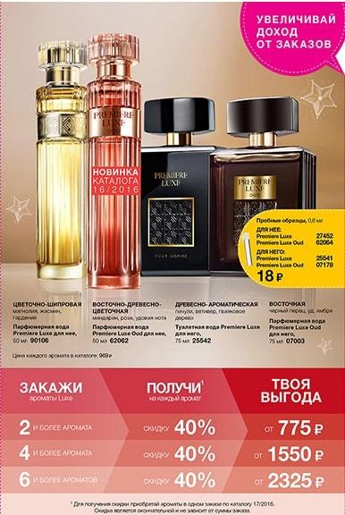 40% скидка на парфюм Эйвон