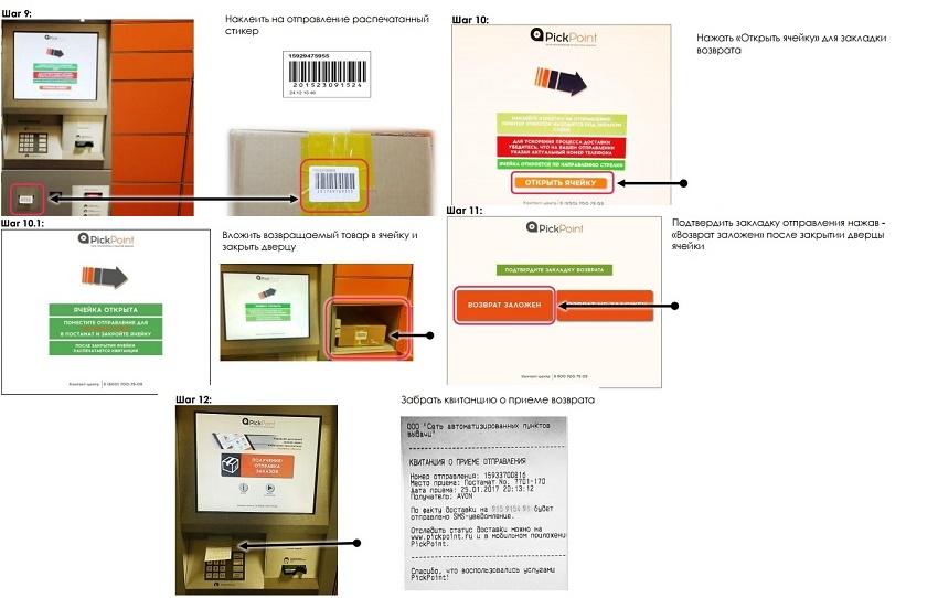 инструкция по возврату заказов через PickPoint 3
