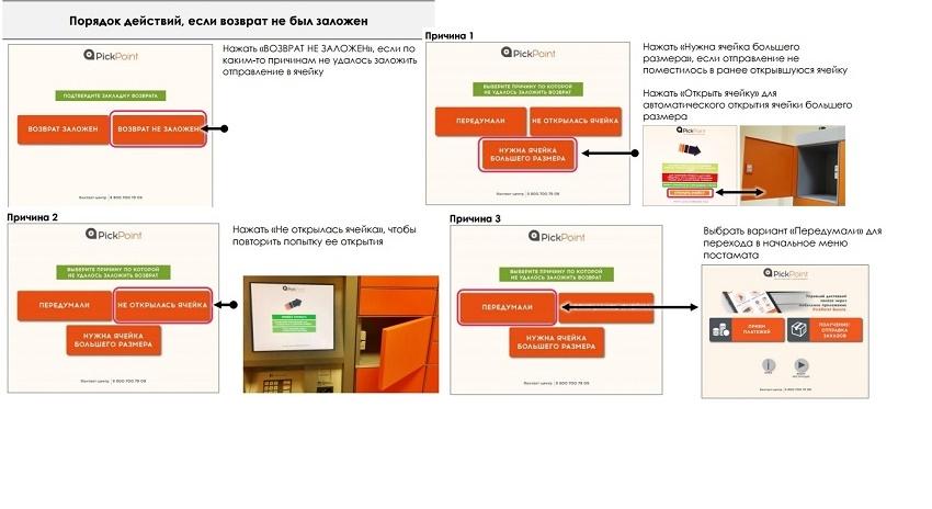 инструкция по возврату заказов через PickPoint 4