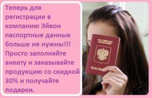 Регистрация в Эйвон без паспорта