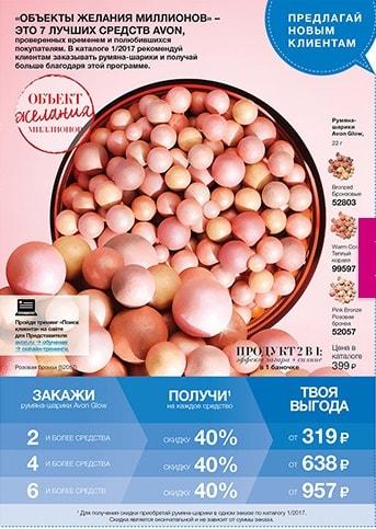 40 % скидка на румяна в шариках