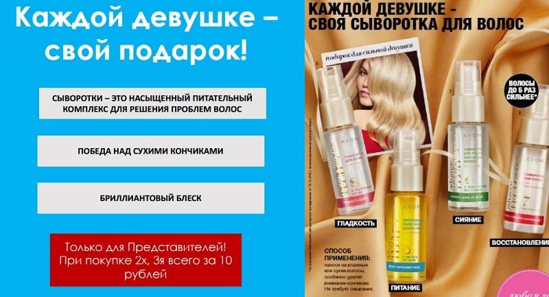 акция на сыворотку для волос Эйвон 3 каталог 2017