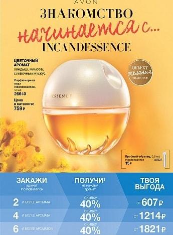 акция на Incandessence 50 мл 4 каталог 2017