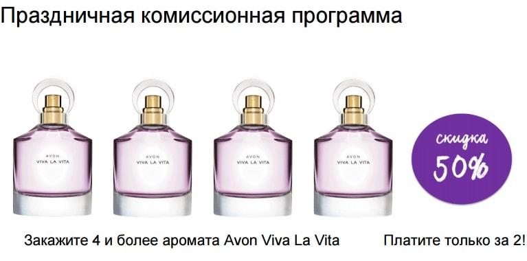 программа на аромат Avon la Vita