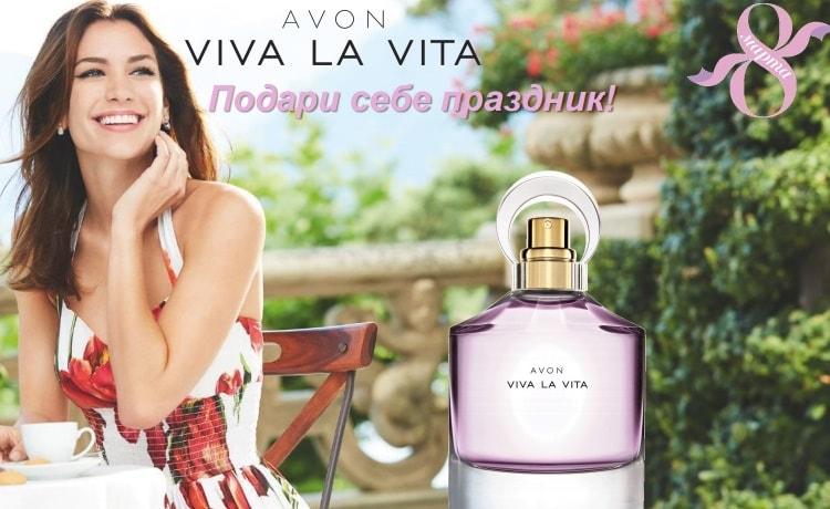 встречай новинку Avon la Vita