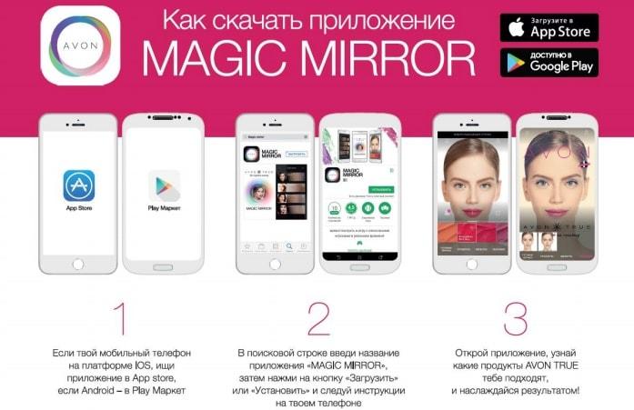 как скачать приложение Avon Magic Mirror
