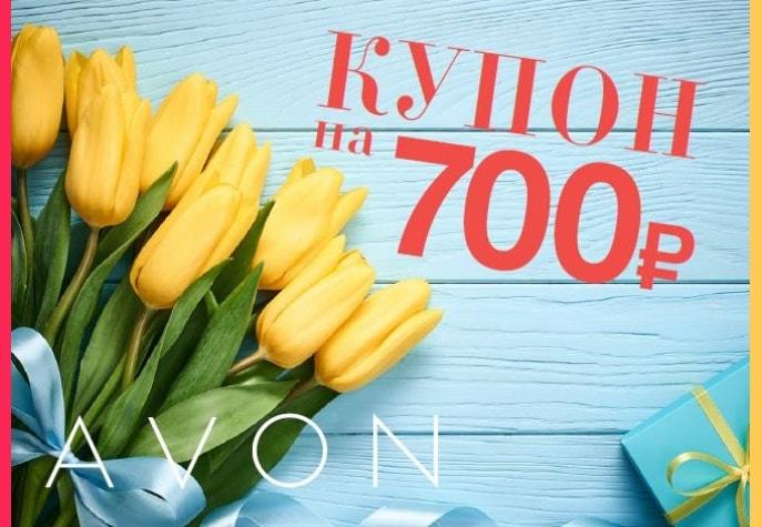 купон avon 700 рублей 3 каталог 2017