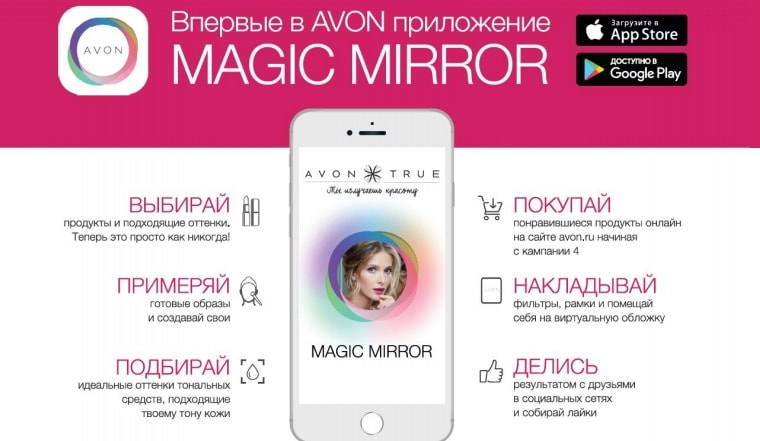 приложение Avon Magic Mirror