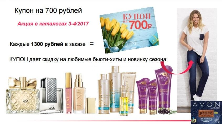 купон эйвон 700 рублей 3 каталог 2017