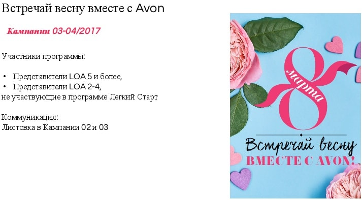 программа для представителей встречай весну вместе с эйвон