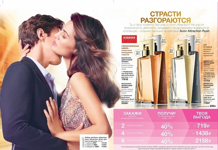 акция 40% скидка на Avon Attraction