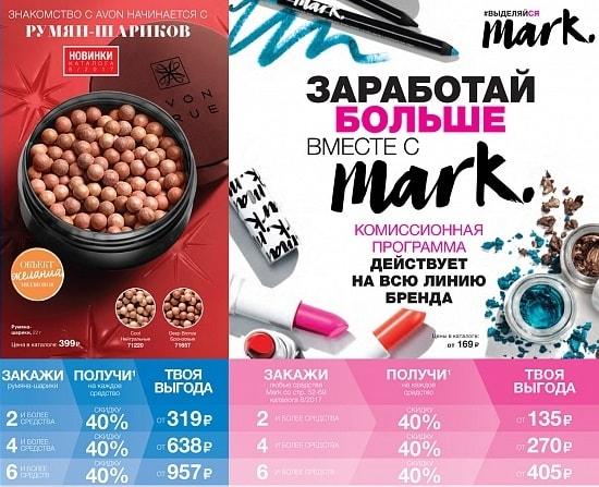 акция на новую серию MARK и румяна в шариках Avon