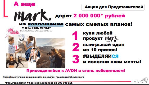 Выигрывай призы при покупке серии Mark