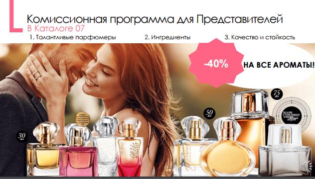 40% скидка на ароматы Эйвон 7-2017
